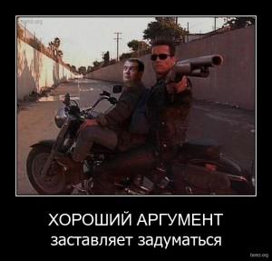 535145-2010.10.16-12.50.47-bomz.org-demotivator_horoshiyi_argument_zastavlyaet_zadumatsya