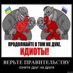 сделал-сам-Россия-Украина-братья-1338131