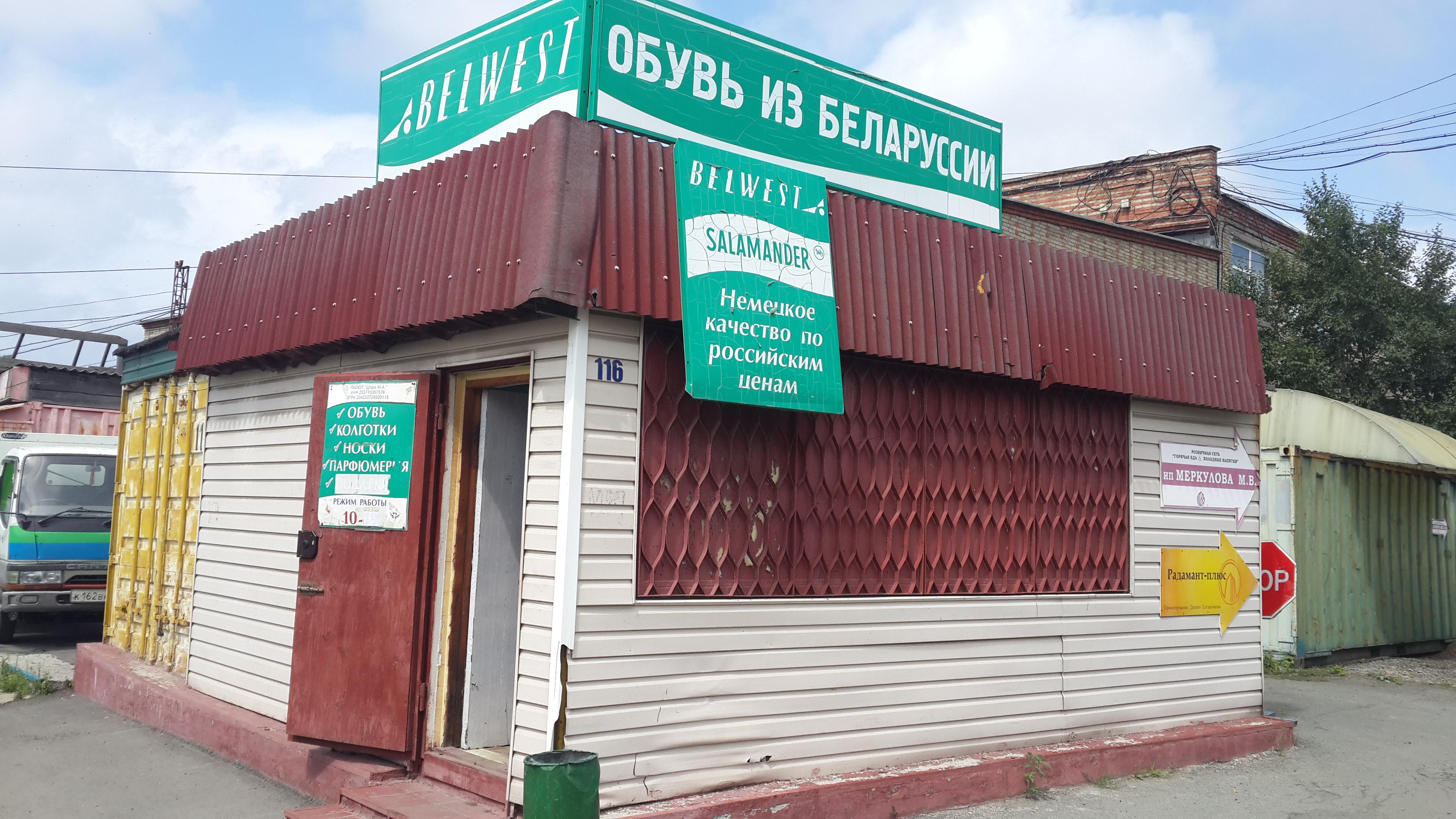 беларусские