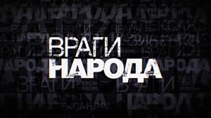 Vragi_naroda