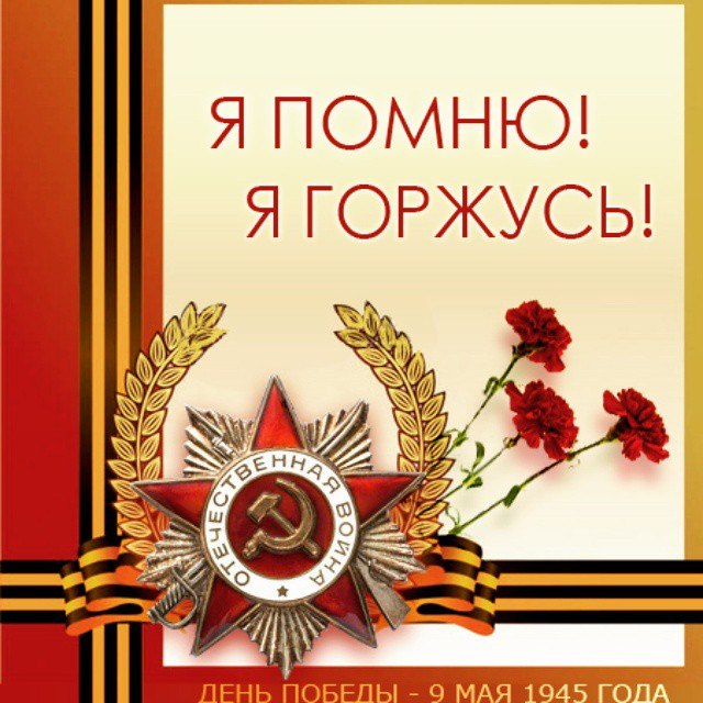 открытка ко днб победы