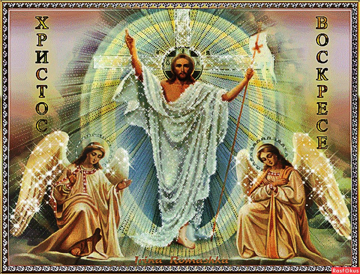 христос воскресе