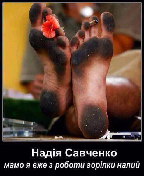 ноги савченко
